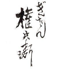 そば・うどん・丼 祇園権兵衛